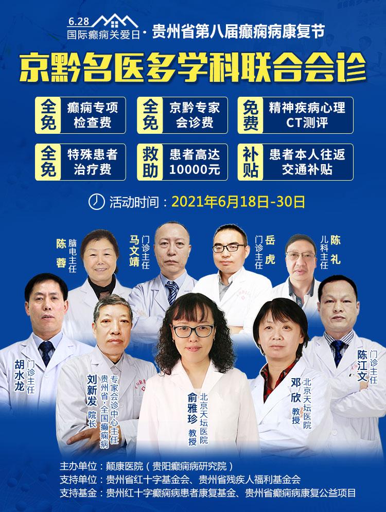 【专项基金救助】即日起至30日,北京专家免费会诊,这些人免费检查治疗……