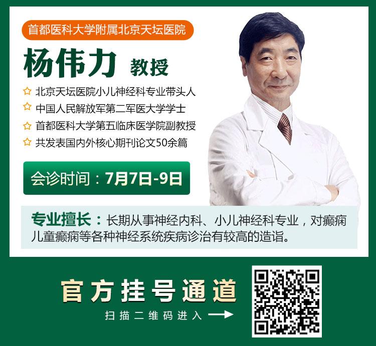 【会诊预告】暑期是儿童青少年祛癫黄金期,7月7日—9日,北京三甲名医免费会诊,速约!