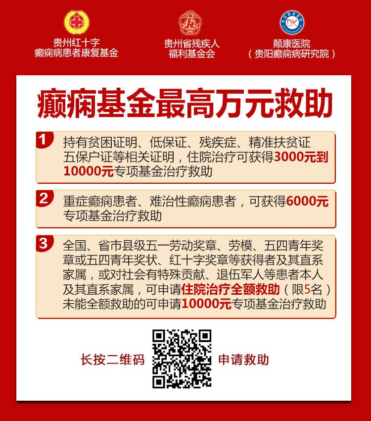 国庆不放假 北京癫痫名医免费会诊,检查治疗大额补贴等你来领!100个名额限时开抢!